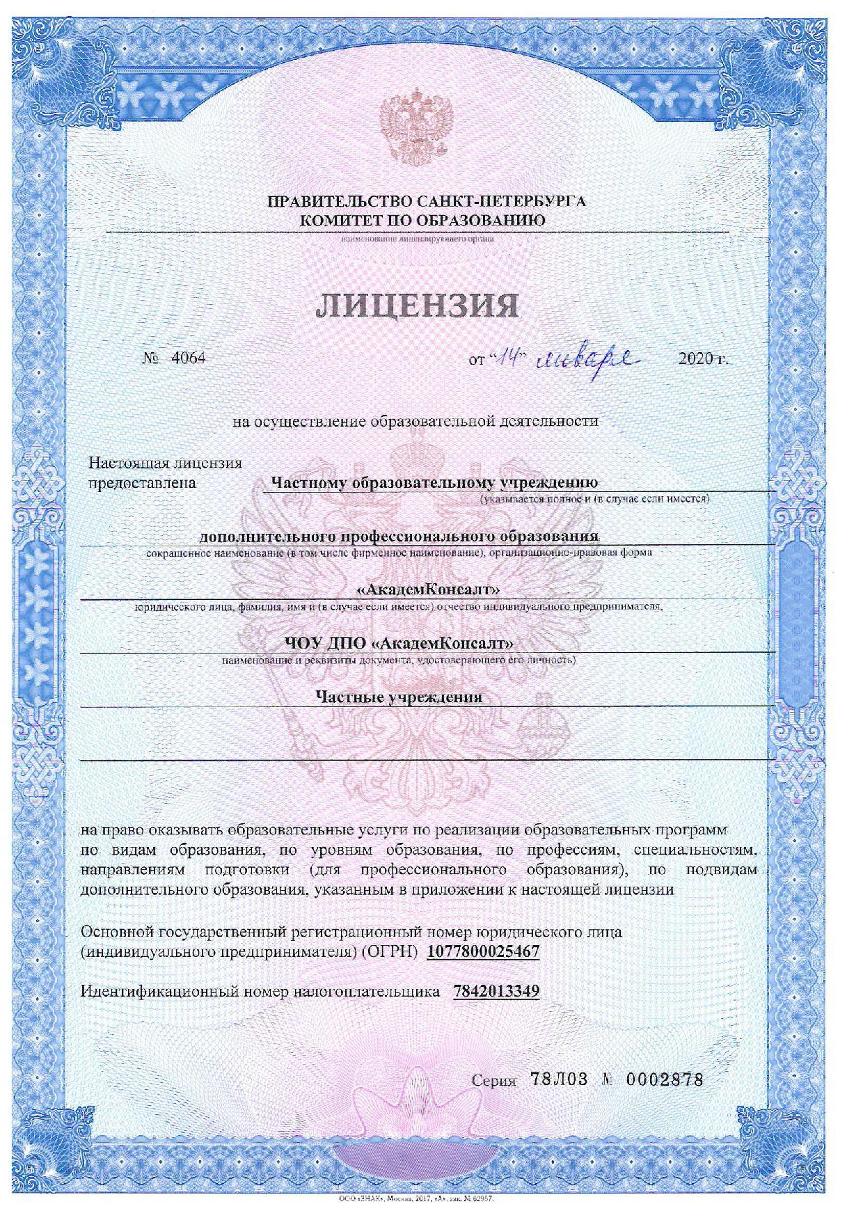 лицензия по корпоративному обучению языкам